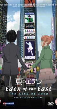 Higashi no Eden Movie I The King of Eden (2009)