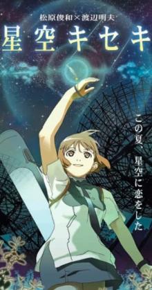 Hoshizora Kiseki (2006)
