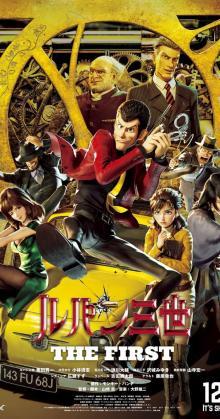 Lupin III The First (2019)