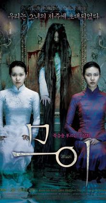 Muoi The Legend of a Portrait (2007)