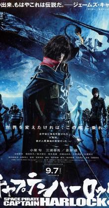Harlock Space Pirate (2013)