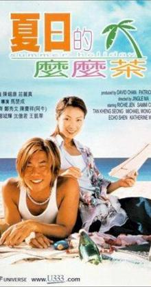 Summer Holiday (2000)