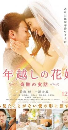 The 8 Year Engagement (2017)