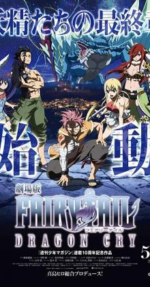 Fairy Tail The Movie Dragon Cry (2017)
