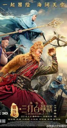 The Monkey King 2 (2016)