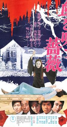 Evil Of Dracula (1974)