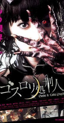 Gothic and Lolita Psycho (2010)