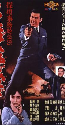 Detective Bureau 2 3 Go To Hell Bastards (1963)