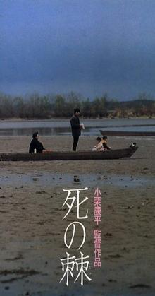 Shi No Toge (1990)