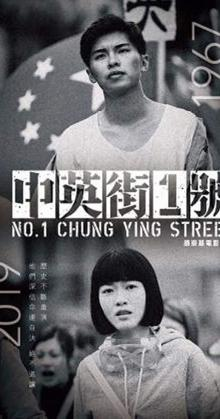 No 1 Chung Ying Street (2018)