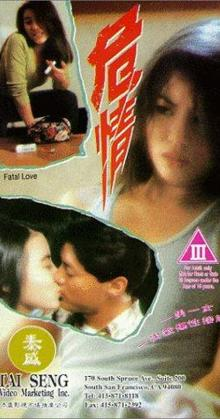 Fatal Love (1993)