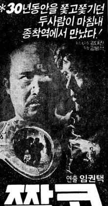 Jagko (1980)