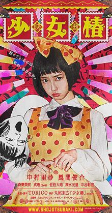 Midori The Camellia Girl (2016)