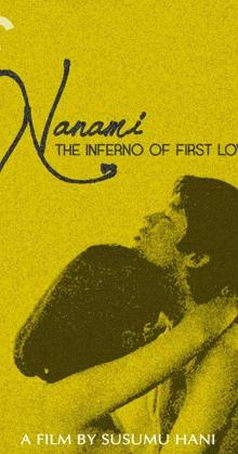 Nanami The Inferno Of First Love (1968)