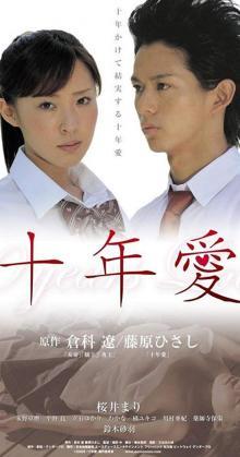 10 Years Love (2008)