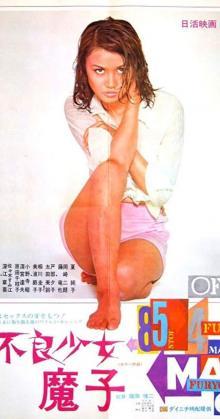 Bad Girl Mako (1971)