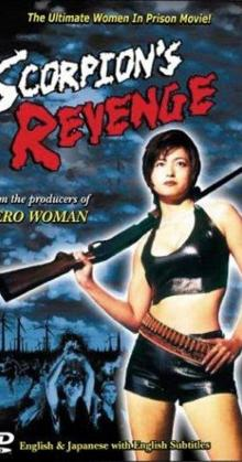 Scorpions Revenge (1997)
