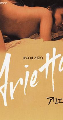 Arietta (1989)