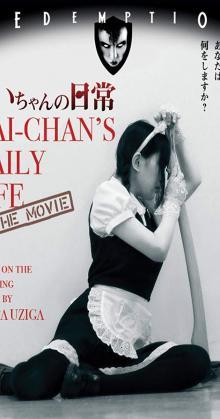 Mai Chans Daily Life (2014)