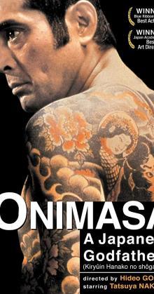 Onimasa (1982)