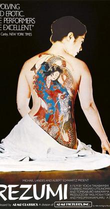 Tattoo (1982)