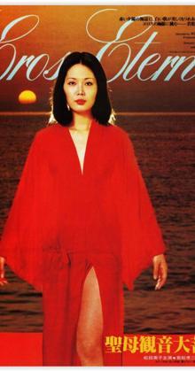 Seibo Kannon daibosatsu (1977)