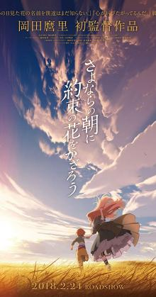 Maquia When the Promised Flower Blooms (2017)