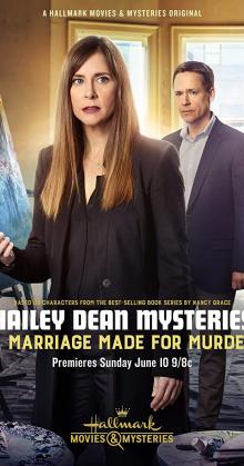 Hailey Dean Mystery A Marriage Made for Murder (2018)